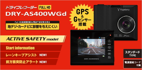 愛知県ドライブレコーダー販売店DRY-AS400WGd