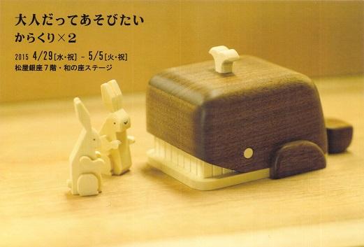 noppblog20150418_001L
