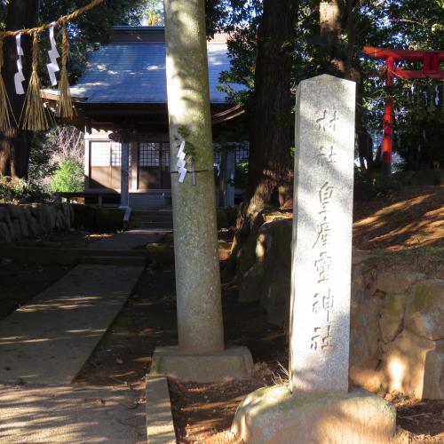 皇産霊神社ー1