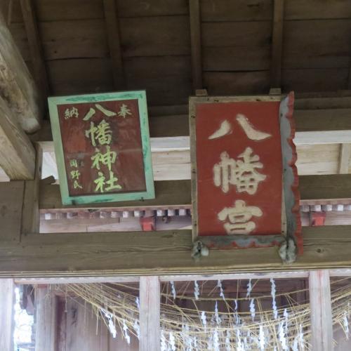 名古屋八幡ー7