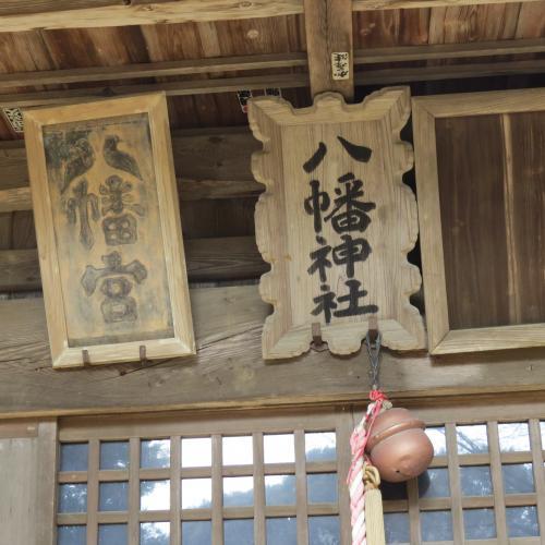 芦田八幡ー8