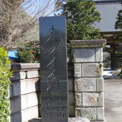 浄妙寺ー2