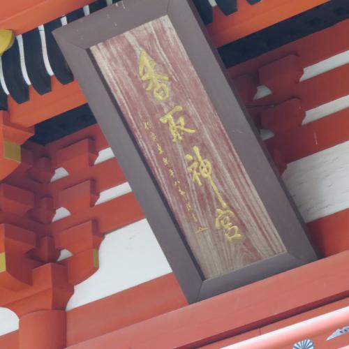 香取神宮ー75