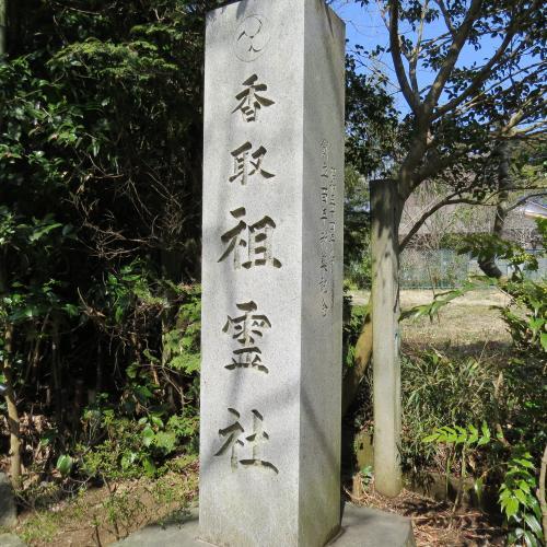 香取神宮ー97