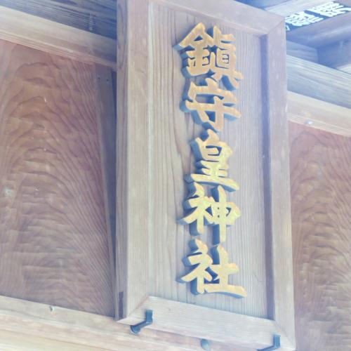 皇神社ー13