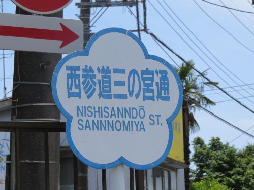 西参道ー21