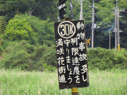 松崎街道ー45