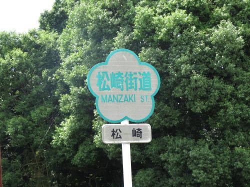 松崎街道ー61