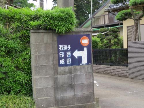松崎街道ー199
