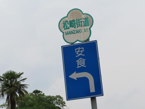 松崎街道ー200