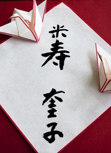 2015318奎子米寿祝い1_72
