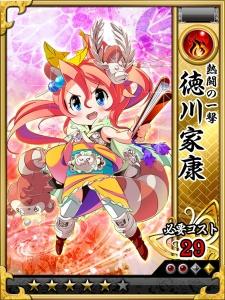 136887706068213121617_tokugawaieyasu.jpg