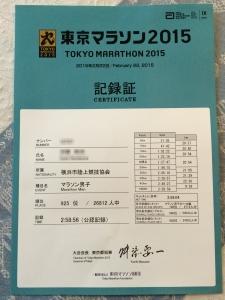 東京マラソン記録証