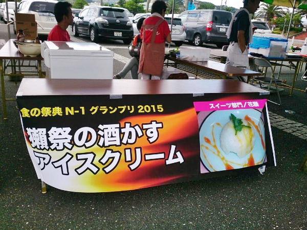 獺祭アイス