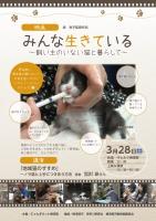 handbill-P1.jpg