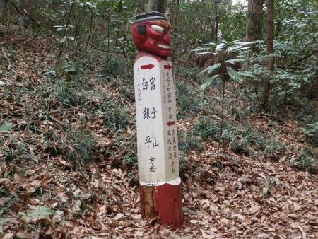 150314日和田山・物見山・富士山 (11)s