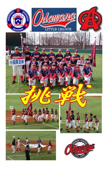 H27小田足リトル 挑戦