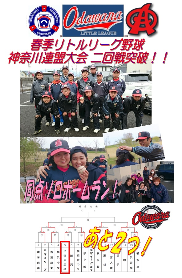 H27春季リトル大会 第二回戦突破!!