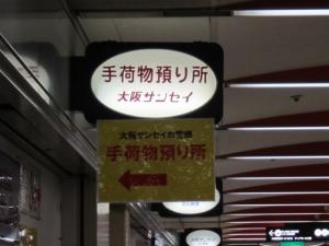 大阪サンセイ2