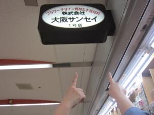 大阪サンセイ