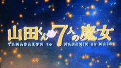 山田くんと7人の魔女タイトル