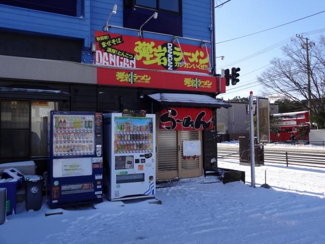 弾岩らーめん20141216-001