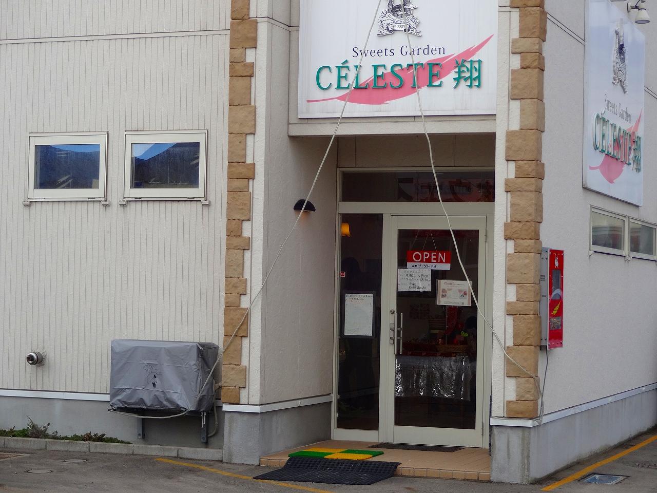セレステ翔20150212-001