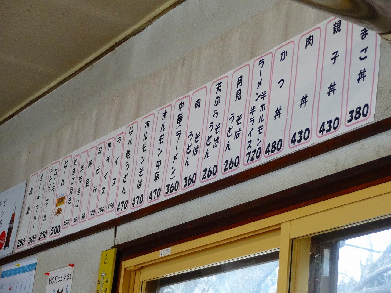 舘の丸食堂20150224-003