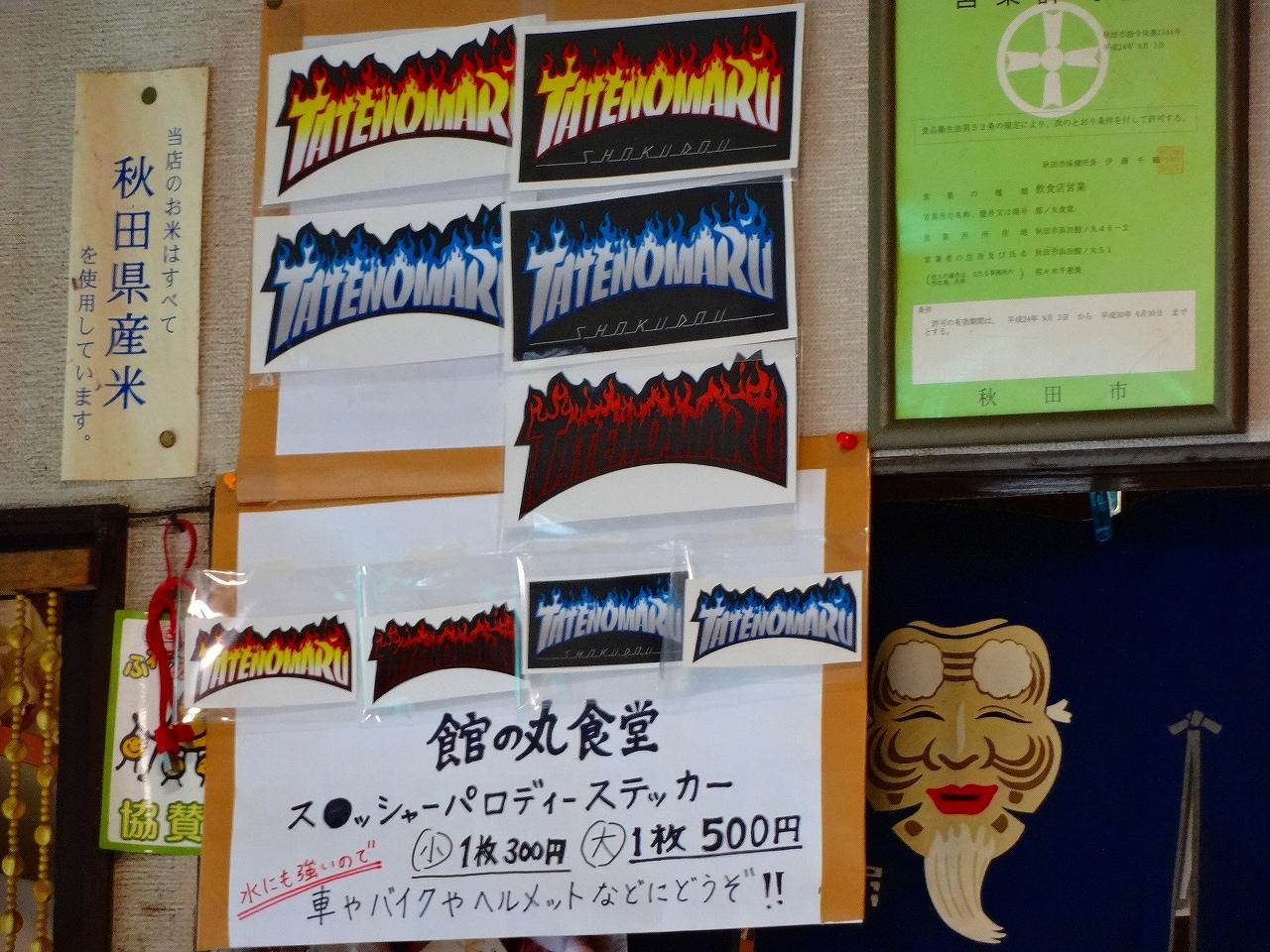 舘の丸食堂20150224-008
