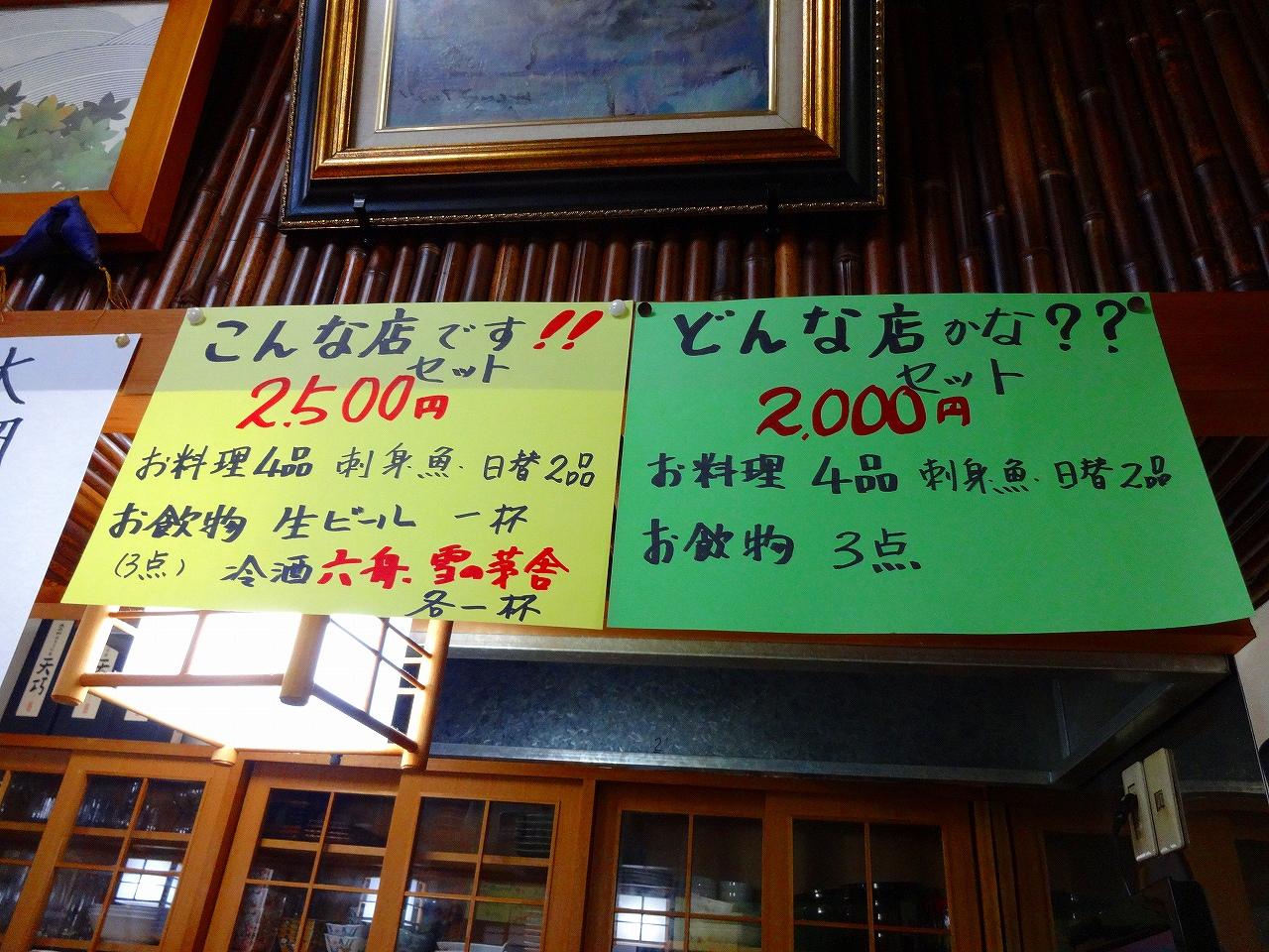 たぬき亭20150227-002