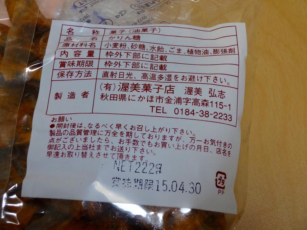 あつみのかりんとう20150314-002