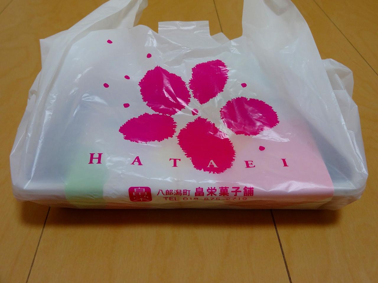 畠栄菓子舗20150314-001