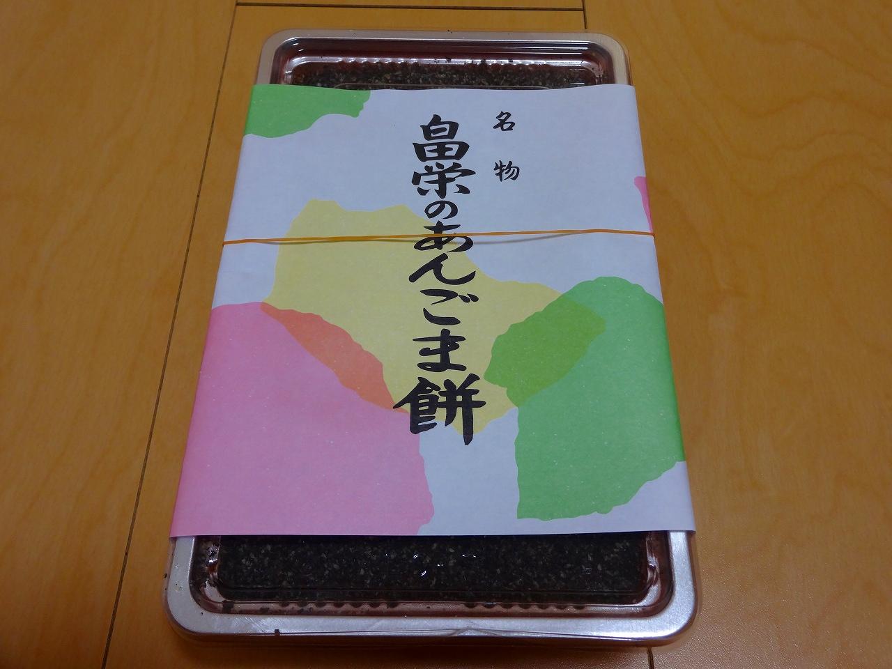 畠栄菓子舗20150314-002