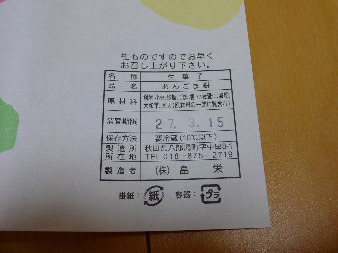畠栄菓子舗20150314-006