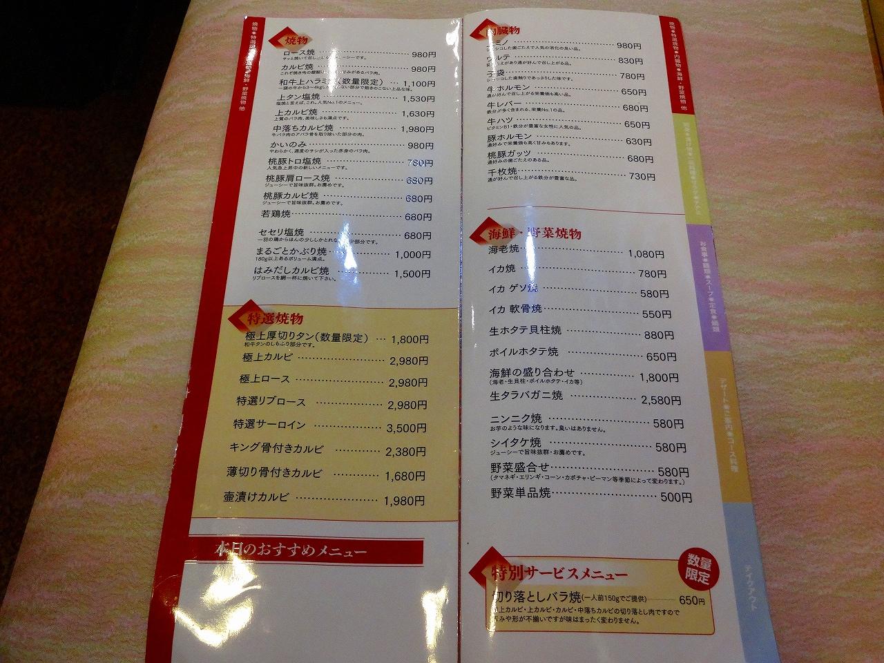大昌園20150326-003