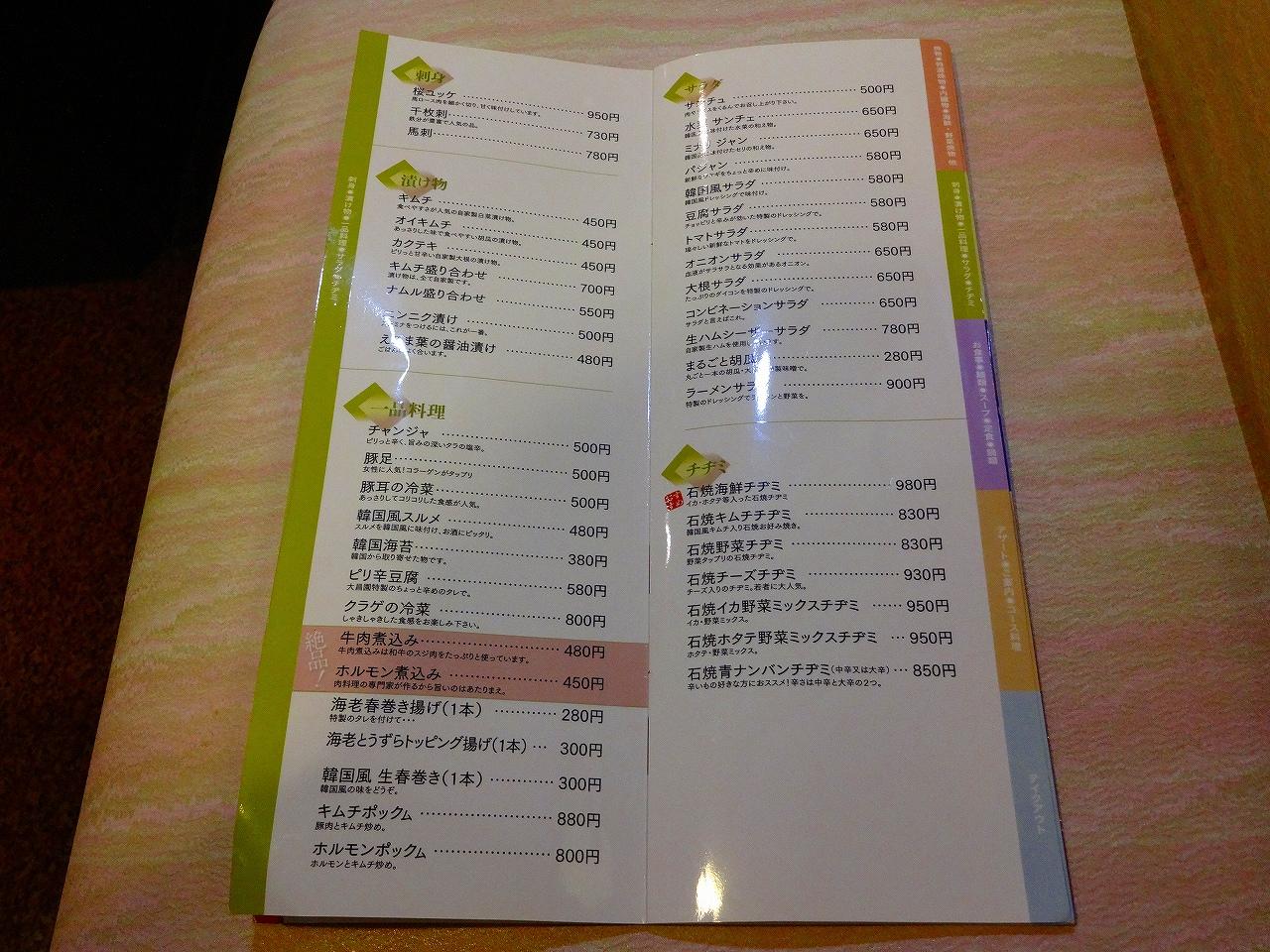 大昌園20150326-004