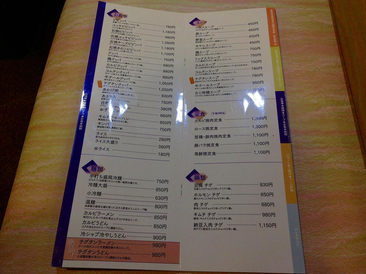 大昌園20150326-005