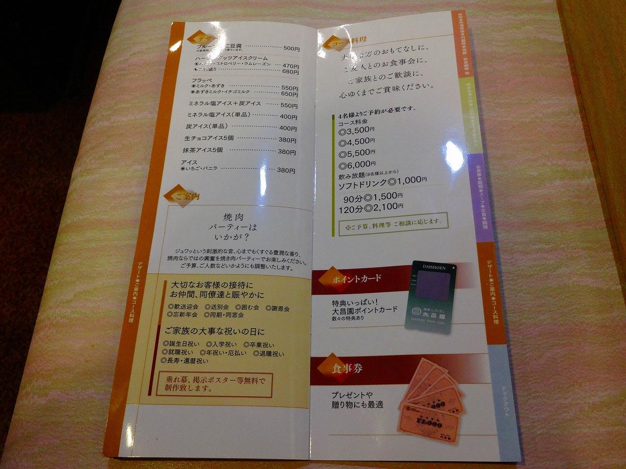 大昌園20150326-006