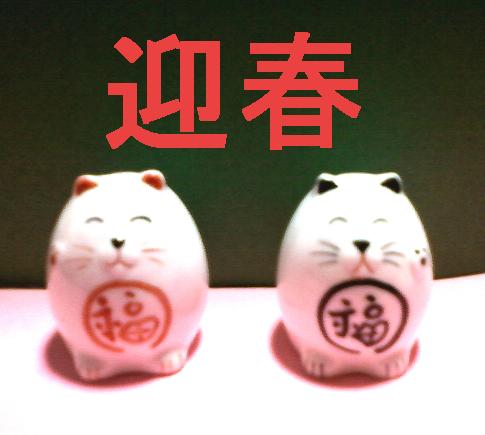 画像-0179 招き猫1a