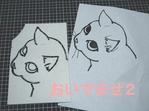 3954猫コースター型紙A試し