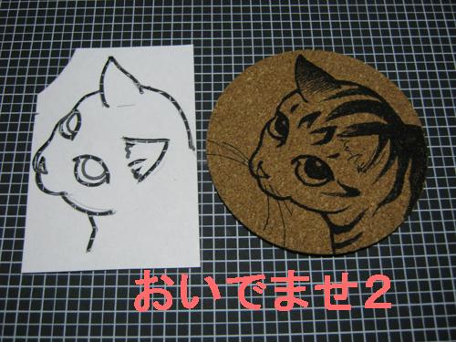 3955猫コースターA完成