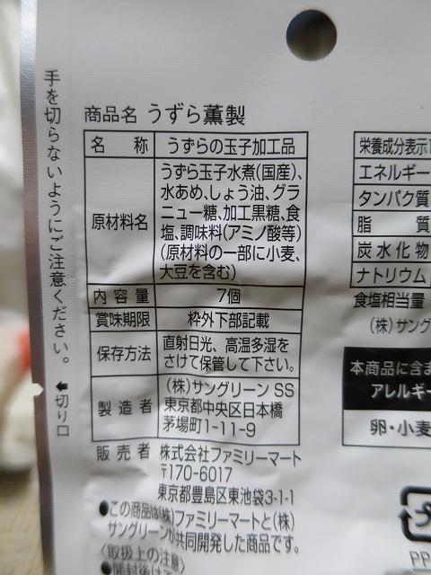 うずら卵燻製 (2)