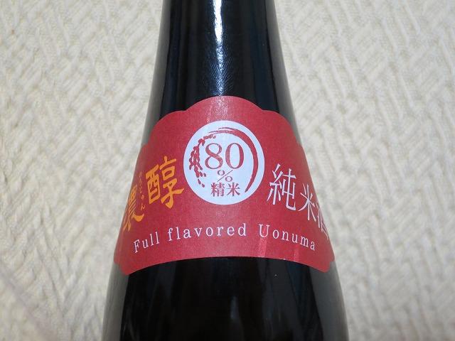 白瀧 魚沼純米酒80精米 (3)