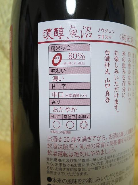 白瀧 魚沼純米酒80精米 (4)