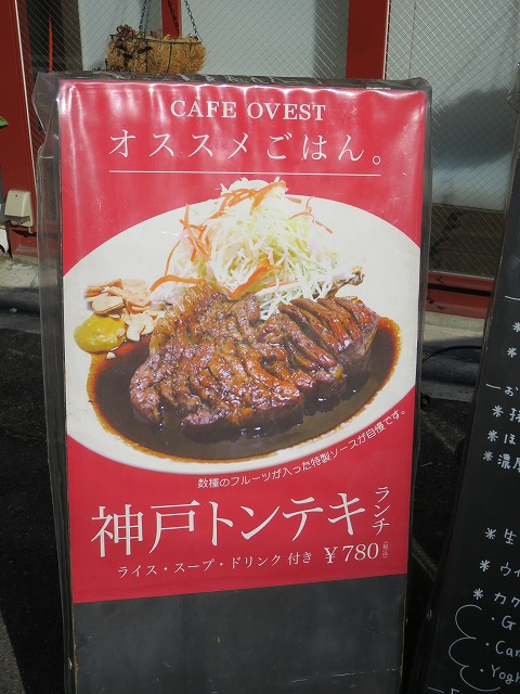 CAFE OVEST ランチパスポート (2)