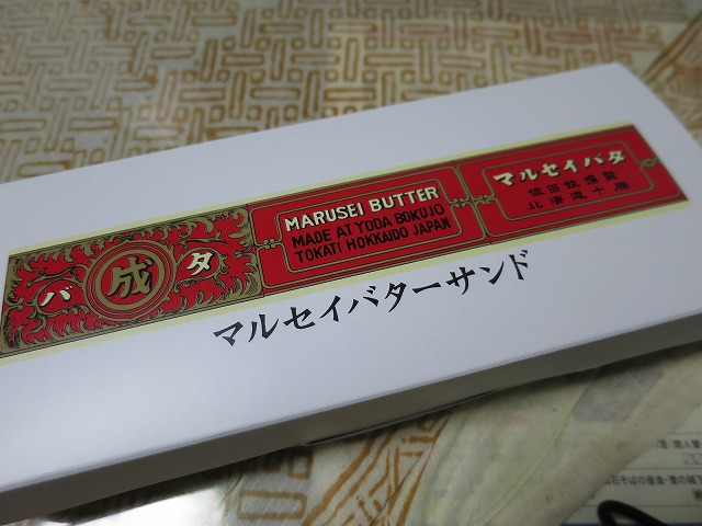 六花亭バターサンド (1)