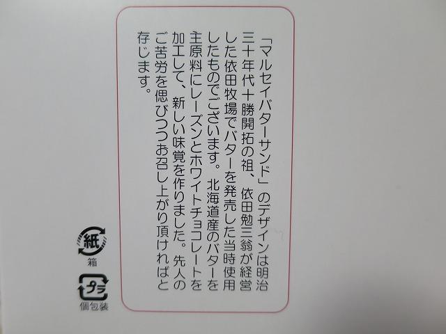 六花亭バターサンド (2)