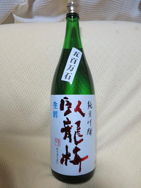 臥龍梅 純米吟醸生 五百万石 (1)