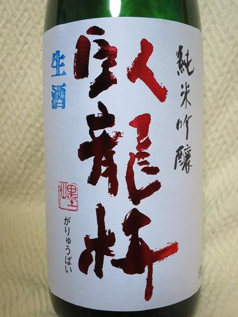 臥龍梅 純米吟醸生 五百万石 (2)