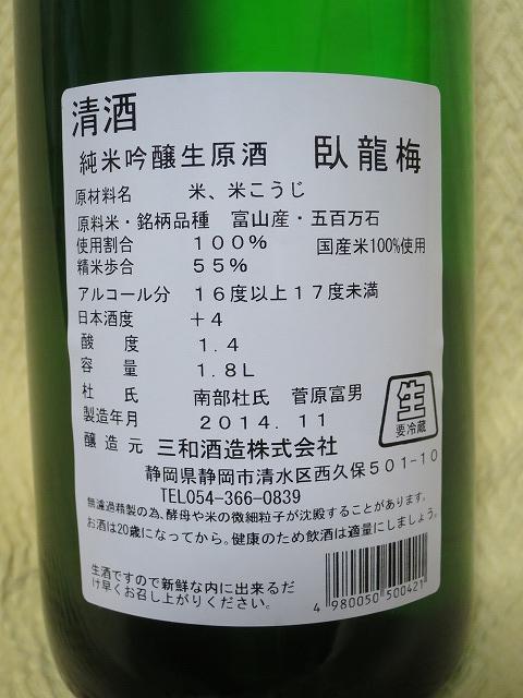 臥龍梅 純米吟醸生 五百万石 (4)